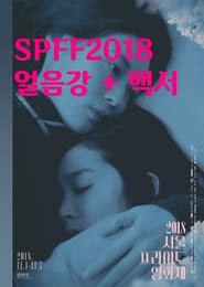(SPFF2018) 얼음강 + 백서 포스터