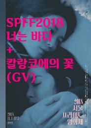(SPFF2018) 너는 바다 + 칼랑코에의 꽃(GV) 포스터