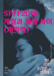 (SPFF2018) 계절과 계절 사이(개막작) 포스터