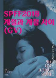 (SPFF2018) 계절과 계절 사이(GV) 포스터