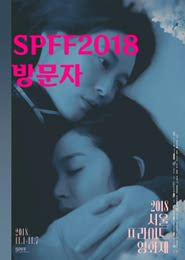(SPFF2018) 방문자 포스터