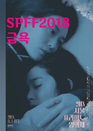 (SPFF2018) 금욕 포스터
