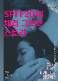 (SPFF2018) 체리 그로브 스토리 포스터