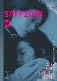 (SPFF2018) 걸 포스터