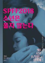 (SPFF2018) 소년은 울지 않는다 포스터