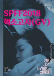 (SPFF2018) 핵소고지(GV) 포스터
