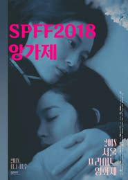 (SPFF2018) 앙가제 포스터