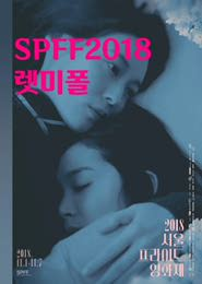 (SPFF2018) 렛미폴 포스터