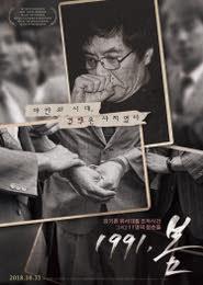 1991, 봄 포스터
