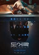 도어락 포스터