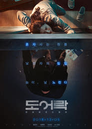 도어락 포스터 새창