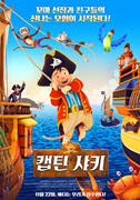캡틴 샤키 포스터