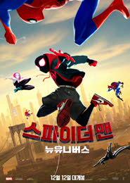 스파이더맨-뉴 유니버스 포스터