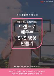 [하루만에 끝내는 SNS 영상 제작] CGVX마이크임팩트 강연프로젝트 Vol.31 포스터