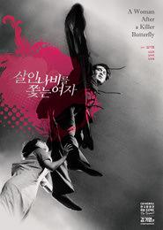 살인나비를 쫓는 여자 포스터