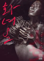 화녀 `82 포스터
