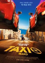 택시 5 포스터