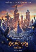 호두까기 인형과 4개의 왕국 포스터