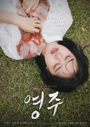 영주 포스터