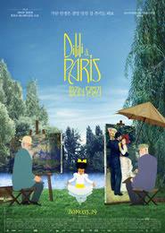 파리의 딜릴리 포스터