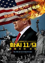화씨 119-트럼프의 시대 포스터