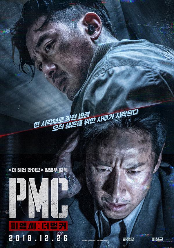 PMC-더 벙커 포스터 새창