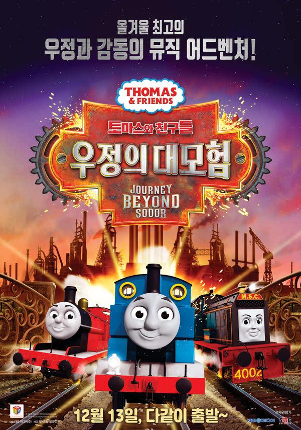 토마스와 친구들-우정의 대모험