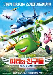 꼬마비행기 피티와 친구들-사막구출 대작전 포스터