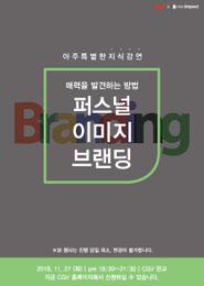 [퍼스널 이미지 브랜딩] CGVX마이크임팩트 강연프로젝트 포스터