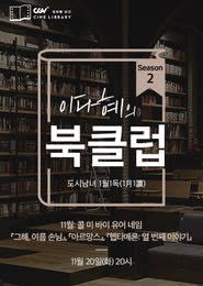 이다혜의 북클럽 시즌 2-콜 미 바이 유어 네임 포스터