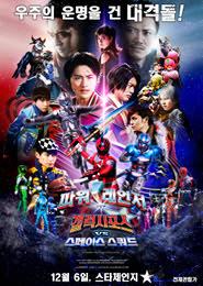 극장판 파워레인저 갤럭시포스 VS 스페이스 스쿼드 포스터