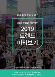 [2019 트렌드 미리보기] CGV청담 X 마이크임팩트 강연프로젝트 Vol.4 포스터