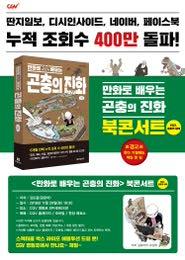 (만화로 배우는 곤충의 진화) 북콘서트 포스터