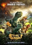 점박이 한반도의 공룡2-새로운 낙원 포스터