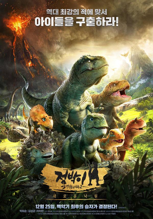 점박이 한반도의 공룡2-새로운 낙원