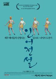 인어전설 포스터