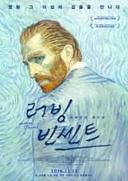 러빙 빈센트-비하인드 에디션 포스터