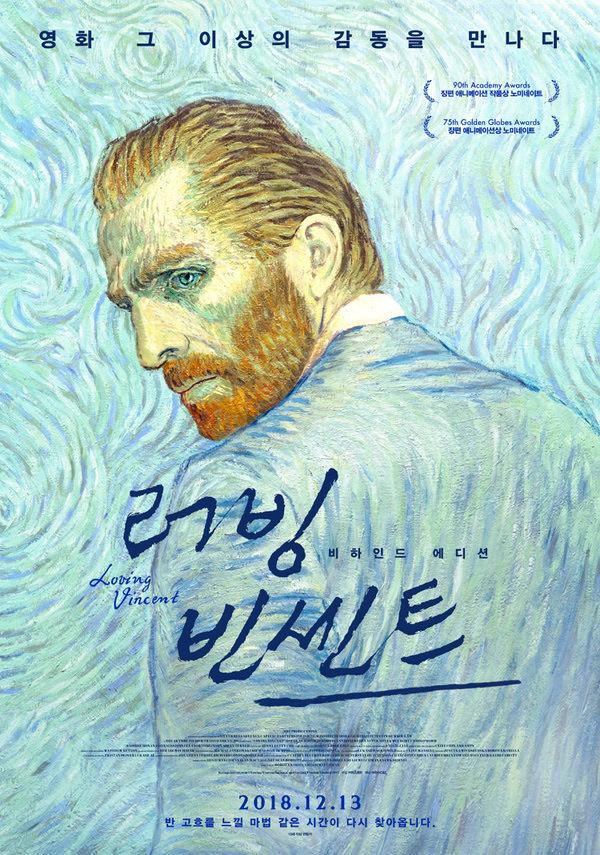 러빙 빈센트-비하인드 에디션 포스터 새창