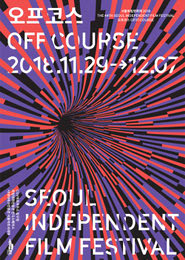 SIFF2018-경쟁단편 1 포스터