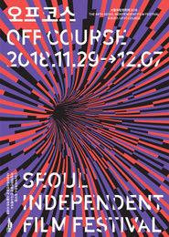 SIFF2018-라스트 씬 포스터