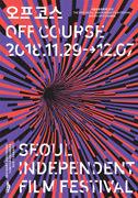 SIFF2018-무녀도 포스터