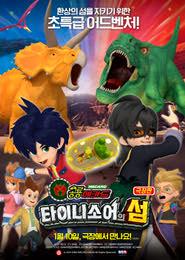 극장판 공룡메카드-타이니소어의 섬 포스터