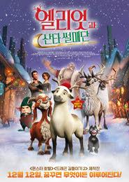 (더빙)엘리엇과 산타 썰매단 포스터