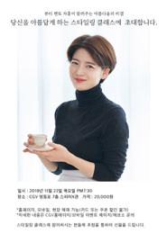 헤어디자이너 차홍의 (스타일링 클래스) 포스터