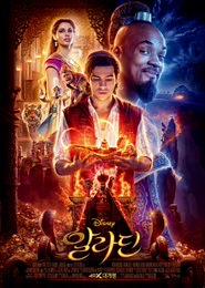 알라딘 포스터