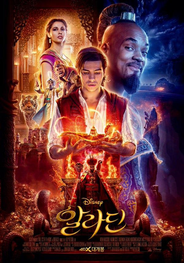 알라딘 포스터 새창
