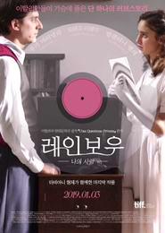 레인보우-나의 사랑 포스터