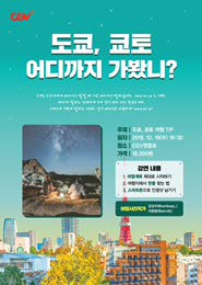 '도쿄, 쿄토 어디까지 가봤니' 포스터