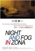 천당의 밤과 안개 포스터