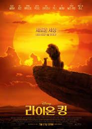 라이온 킹 포스터